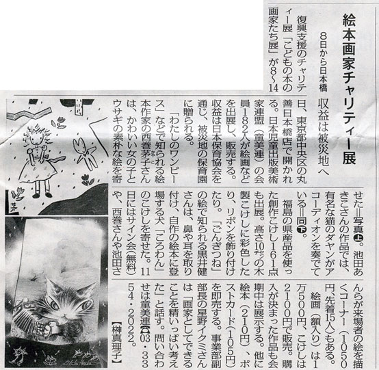 120305mainichi-1.jpg